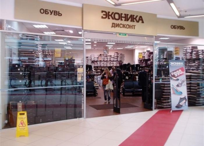Эконика Обувь, Официальный сайт, Каталог 2014 - 2015. : адреса
